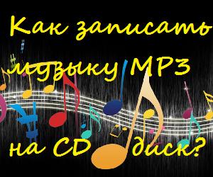cd записать программа: