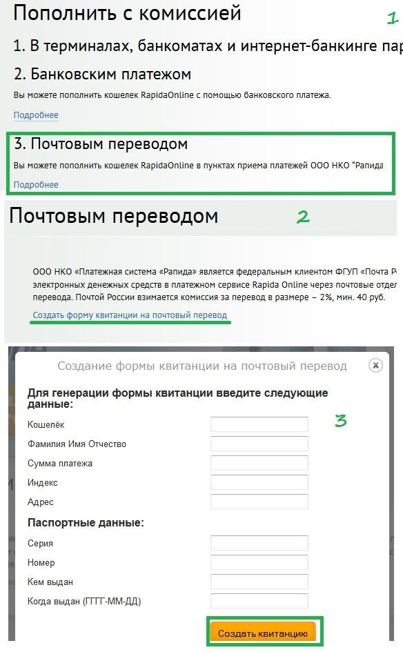 как пройти идентификацию в через почту России
