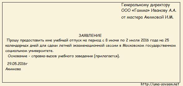 Заявление на учебный отпуск образец 2016 - 5